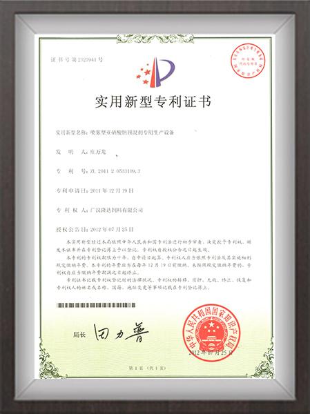 喷雾型亚硒酸钠预混剂专用生产设备