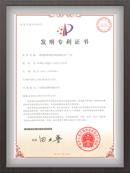 一种饲料级活性氧化锌湿法生产工艺