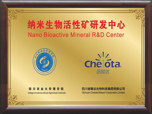 纳米生物活性矿研发中心