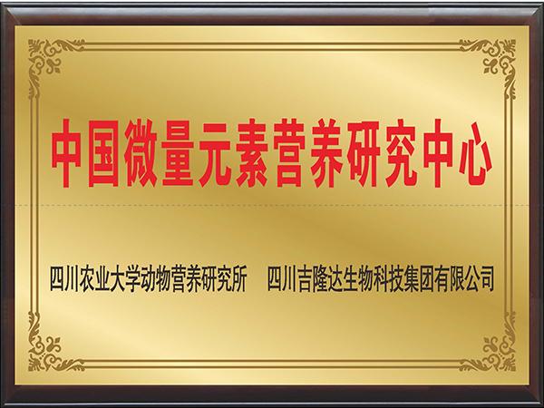 中国微量元素营养研究中心