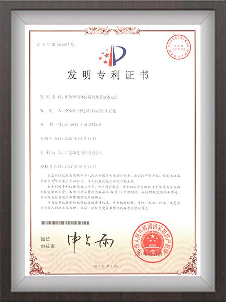 扩散型液体防霉剂及其制备方法专利证书