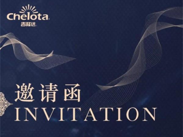 中国国际集约化畜牧展览会