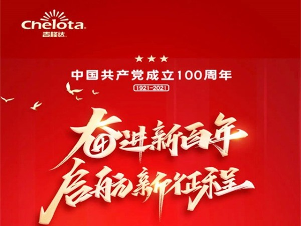 吉隆达集团开展庆祝中国共产党成立100周年主题党日活动