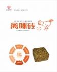禽啄砖——禽用复合预混合饲料981