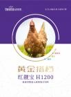 禽通用man万博预混合饲料——红靓宝H1200