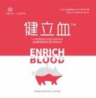 健立血—血液营养强化剂Z型—— 猪场专供