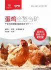 蛋鸡全螯合矿——产蛋鸡用man万博预混合饲料C5232