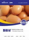 蛋禽黄金靓蛋颗粒矿——H1232K