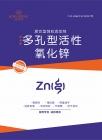 混合型饲料添加剂——多孔型活性氧化锌-莲花锌