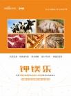 钾镁乐-混合型饲料添加剂